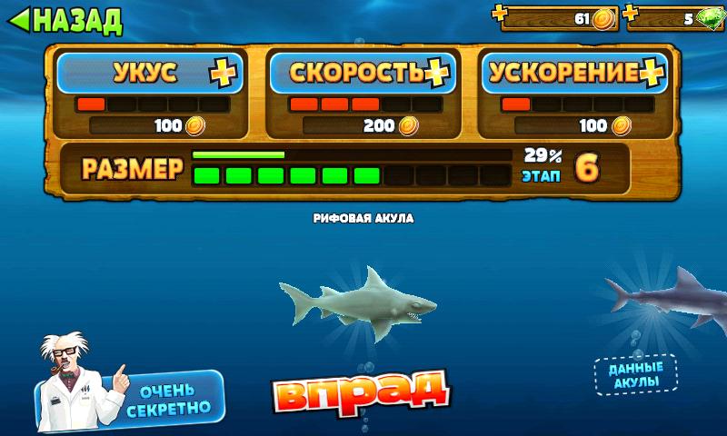 cum să câștigi mulți bani de rechin hangri